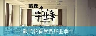戴氏精品堂全托集训学员毕业纪念